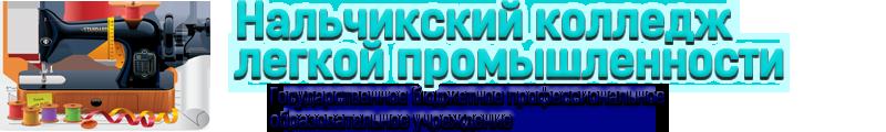 Нальчикский колледж легкой промышленности